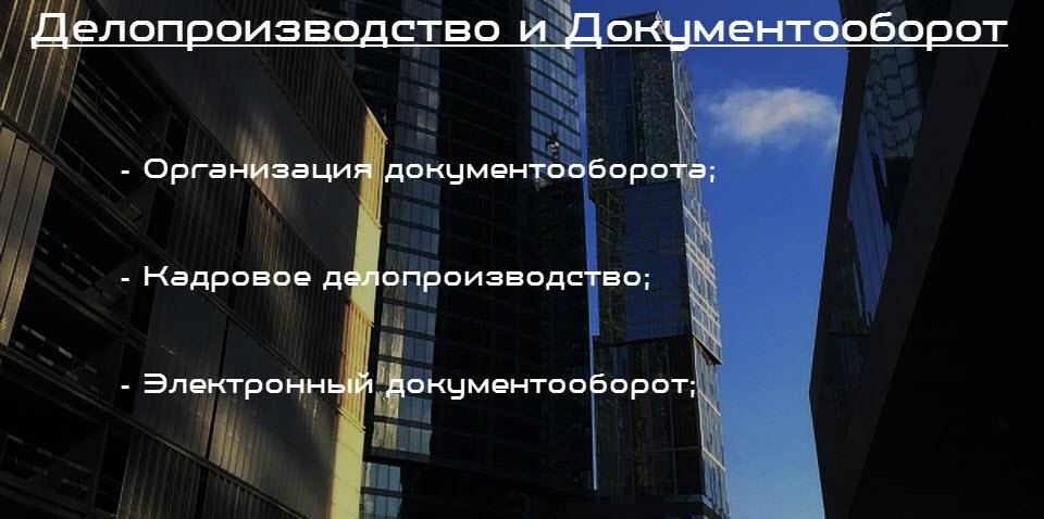 Организация документооборота, Кадровое делопроизводство, Электронный документооборот